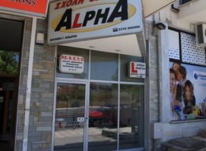 Σχολή Οδηγών ALPHA στη Θεσσαλονίκη